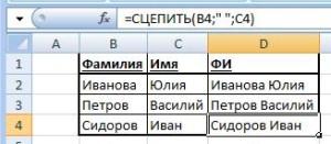 СЦЕПИТЬ