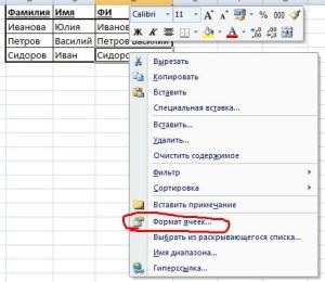 Формат ячеек Excel