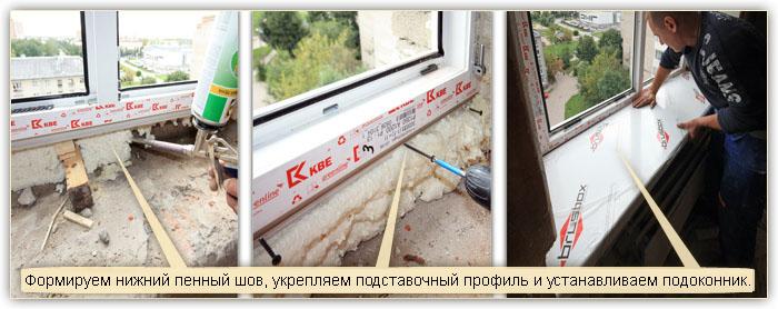 plastikovie_okna_podolsk_16