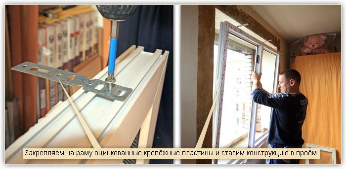 plastikovie_okna_podolsk_5