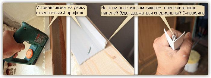 Откосы пластиковые своими руками пошаговая инструкция